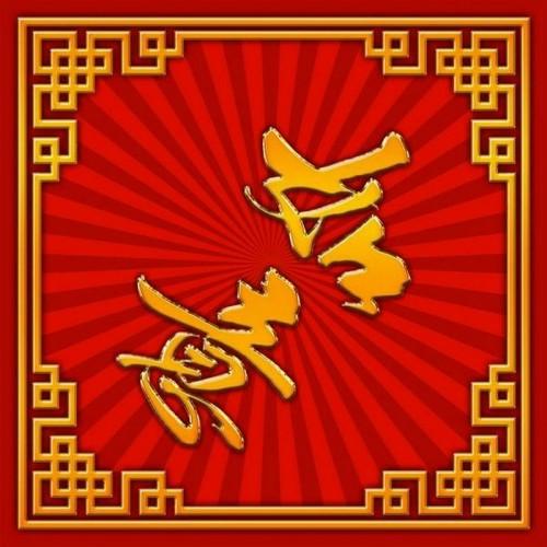 Салфетка денежная 15х15 см Иероглиф Исполнение желаний бумага