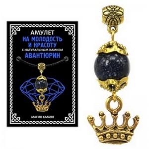 Амулет На молодость и красоту (корона) с натуральным камнем синий авантюрин, золот.