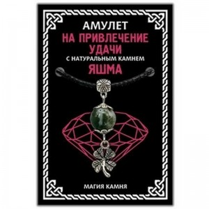 Амулет На привлечение удачи (клевер) с натуральным камнем яшма, серебр.