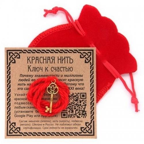 Красная нить с мешочком Ключ к счастью (ключ)