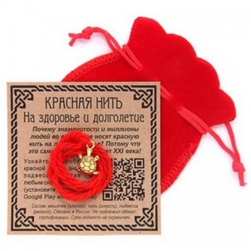 Красная нить с мешочком На здоровье и долголетие (черепаха)