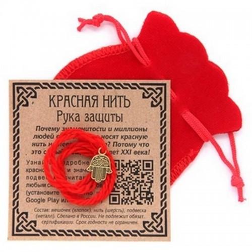 Красная нить с мешочком Рука защиты (Хамса)