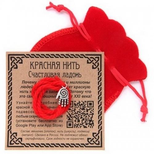 Красная нить с мешочком Счастливая ладонь