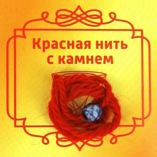 Красная нить с камнем Содалит, 8мм